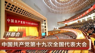 The 19th National People's Congress Special 20171018 Opening Ceremony | CCTV