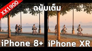 iPhone 8+ VS  iPhone XR เอาตัวไหนดี ดูเสร็จเลือกได้เลย เน้นกล้องกับวิดีโอ