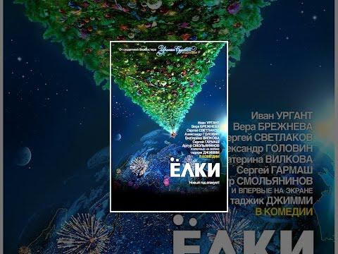 Елки 3