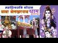 BABA BELKHARNATH DHAM, PRATAPGARH    DOCUMENTRY    Hindi