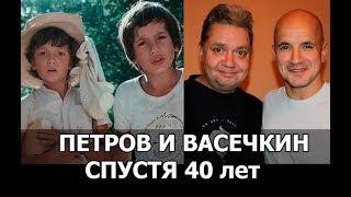 Помните Петрова и Васечкина? Удивительная жизнь актеров Баркова и Дружинина