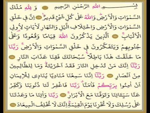Enver Şahhat - Ali İmran (Ayet: 189 -194)