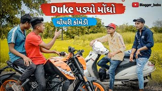 Duke પડ્યો મોંઘો ચૌધરી કોમેડી || Bloggerbaba Chaudhari comedy || Bloggerbaba ||Bloggerbaba new video