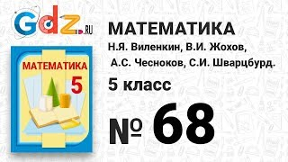 № 68 - Математика 5 класс Виленкин