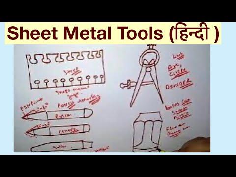 Sheet Metal Tools (हिन्दी )