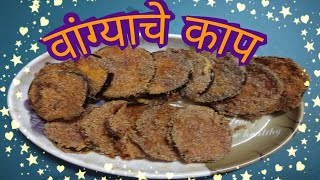 वांग्याचे काप रेसिपी /Brinjal fry recipe /quick and fast recipe /spicy and aromatic taste as masala.