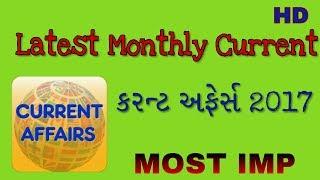 Current affairs in Gujarati July 2017, Gk current affairs Gujarati for Talati, GPSC PI  Exam