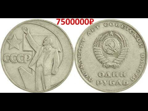 Реальная цена монеты 1 рубль 1967 года 50 лет Советской власти. Все разновидности.