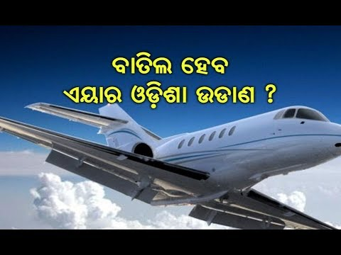 Centre issues notice to Air Odisha for suspending flights from Jharsuguda