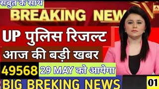 up police result date 49568 with proof || up police result date with proof / Upp result 2019 / News