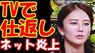 【衝撃】伊東紗冶子、さんま御殿で一般人を「ムカつく」と批判し物議。陰口を言われテレビで仕返し「性格悪い」「嫌い」の声 伊東紗冶子 検索動画 17