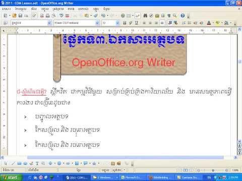 ស្វែងយល់អំពីផ្ទាំង Open Office