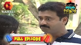 Kudumba Police 27/03/17 Real Full Episode
