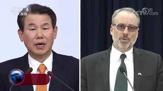 [今日关注]20191120 预告片| CCTV中文国际