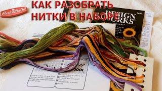 Как разобрать нитки в наборе для вышивки Дерево счастья?(Как разобрать нитки в наборе для вышивания Дерево счастья? Иногда, у вышивальщицы возникают трудности с..., 2016-06-30T15:43:37.000Z)