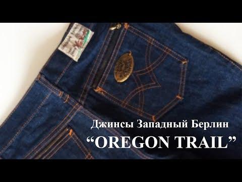 Немецкие джинсы эпохи