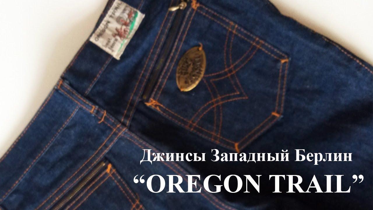 Немецкие джинсы эпохи СССР ФРГ- Западный Берлин