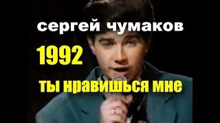 Сергей Чумаков Ты нравишься мне настоящийчумаков архивное видео