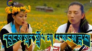 Tibetan Songs By Yangkar Dolma And Pasang Dawa