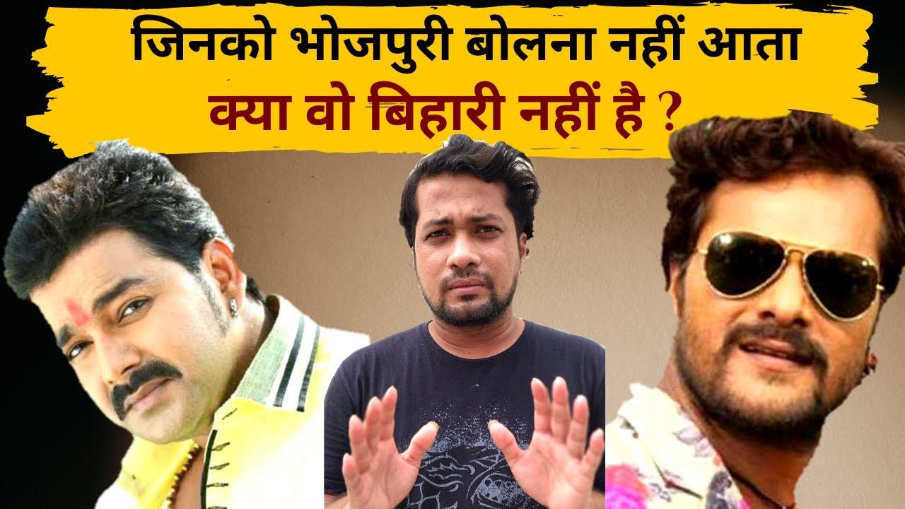 I don't Speak Bhojpuri Language but Still I am 100% Bihari