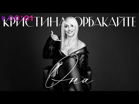 Кристина Орбакайте - Она | Official Audio | 2019