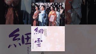滅びゆく名家の四姉妹の顛末を描く、谷崎潤一郎の小説の3度目の映画化。...