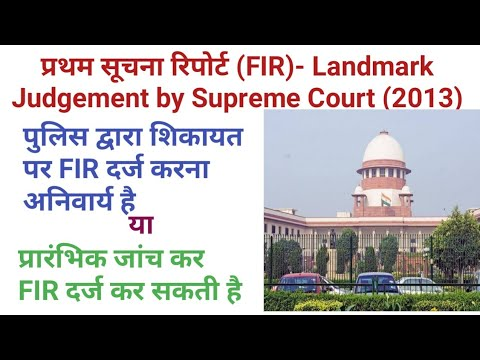Scope Of Inquiry by the Police at the Time Of Registration Of FIR (First Information Report)- The Supreme Court Landmark Judgement November 2013