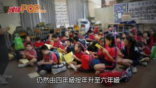 Publication Date: 2017-08-28   Video Title: 元朗惇裕學校現影子生 缺席冇考試連升兩級