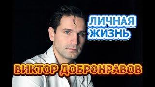 Виктор Добронравов - биография, личная жизнь, жена, дети. Актер сериала Чужая кровь