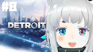 【Detroit Become Human#8】なんかめっちゃいい感じにみんな生きてる【杏戸ゆげ / ブイアパ】