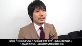 映画「BUDDHA2 手塚治虫のブッダ-終わりなき旅-」 2月8日 全国ロード...
