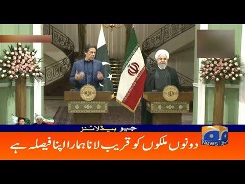 Geo Headlines 05 PM   Dono Mulkon Ko Qareeb Lana Humara Faisla Hai   13th October 2019