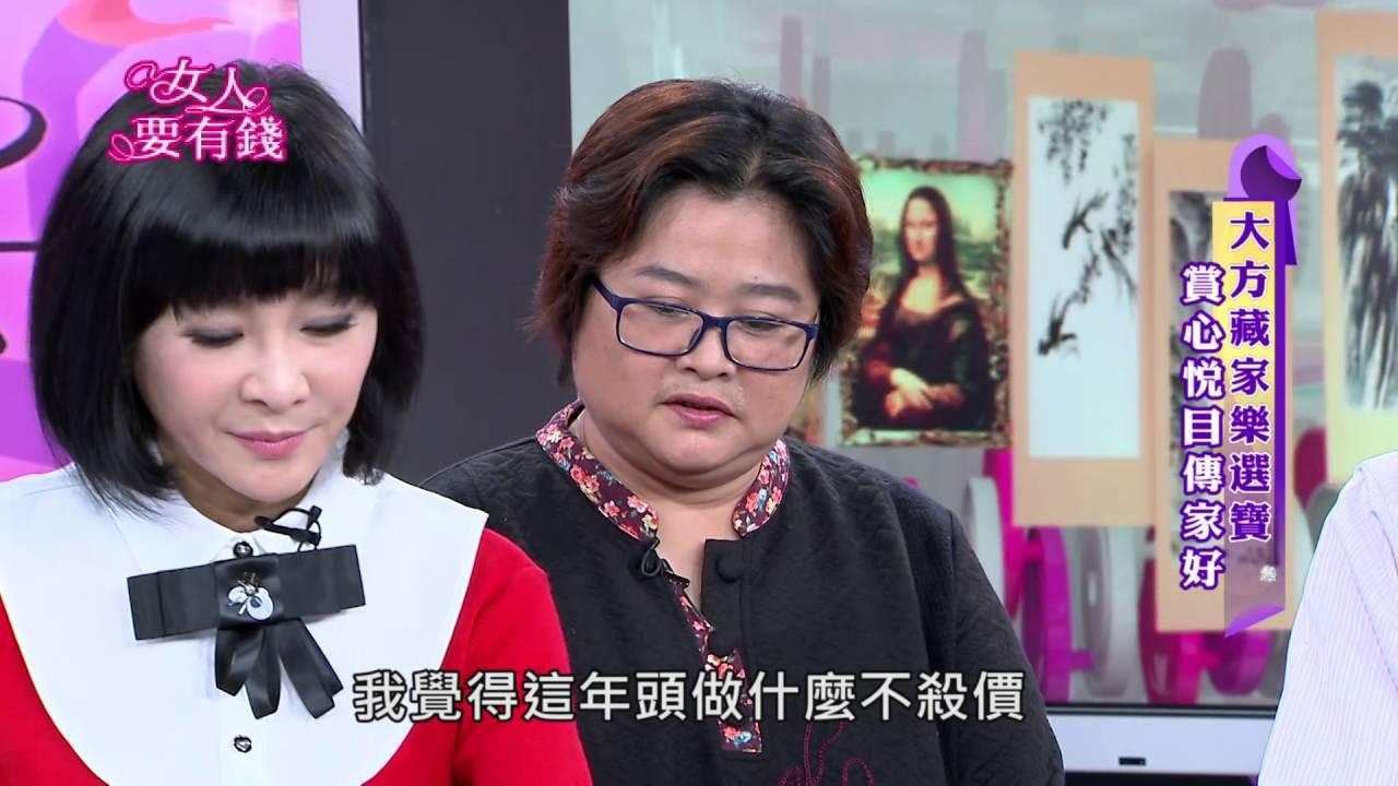 女人要有錢 20151214 業小姐+謝小姐 - YouTube