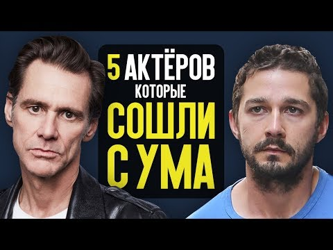5 АКТЁРОВ, у которых ПОЕХАЛА КРЫША - Видео онлайн
