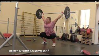 #Тяжелаяатлетика.Тренировка Татьяны Кашириной WEIGHTLIFTING