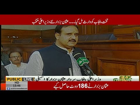 Newly elected CM of Punjab Usman Buzdar speech in Punjab assembly | 18 August 2018 | Public News