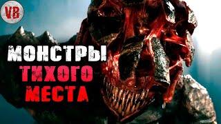МонстрОбзор фильма ужасов «Тихое Место»