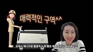 2021 HY 미사점 프레시 매니저 + 유제품 배달