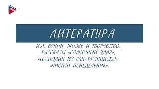 11 класс - Литература - И.А. Бунин. Жизнь и творчество. Рассказы