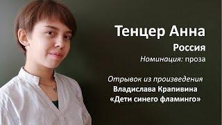 Анна Тенцер