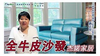 大都會國際家具//全國最大精品家具百貨 「 杰諾家居 年輕人第一套沙發首選 」