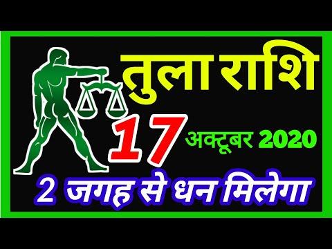 Tula Rashifal 17 october 2020/Aaj Ka Tula Rashifal/#Tula_Rashi_17_ october_2020