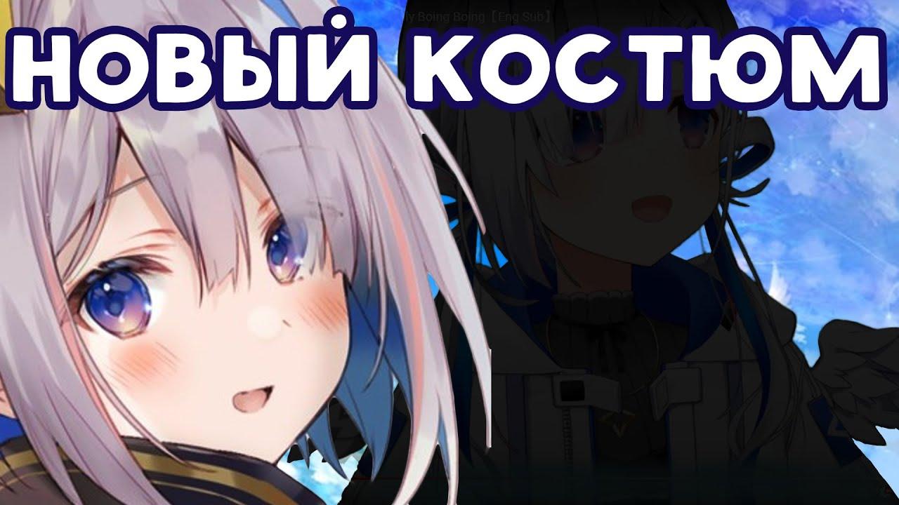 [RU SUB] Новый костюм Канаты   hololive ru