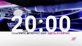 """Вечернее шоу """"здесь и сейчас"""" теперь в 20:00 по москве"""