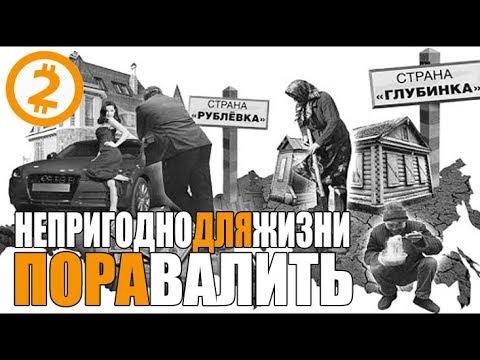 ТОП-8 Стран, Куда ВАЛИТЬ Из России в 2019.