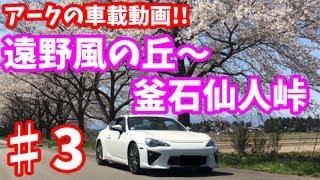 【車載】「遠野風の丘~釜石仙人峠」アークの86(ZN6)車載動画!! #3