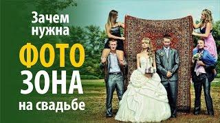 Что такое ФОТОЗОНА на свадьбе и зачем она нужна(, 2016-05-09T06:16:34.000Z)