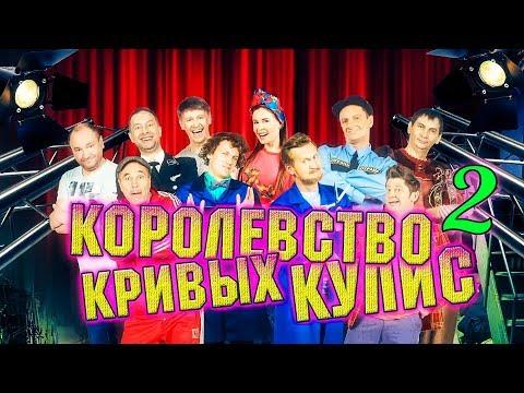 Королевство кривых кулис   2 часть   Уральские пельмени