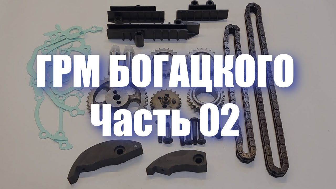 """ГРМ Богацкого"" для двигателя ЗМЗ 409. Часть 02."