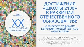 Бунеев Р. Н. | Достижения «Школы 2100» в развитии отечественного образования